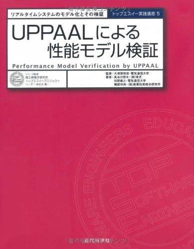 UPPAALによる性能モデル検証―リアルタイムシステムのモデル化とその検証 (トップエスイー実践講座)