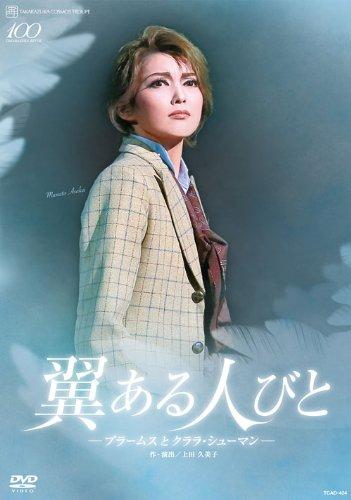 宙組 シアタードラマシティ公演DVD『翼ある人びと ―ブラームスとクララシューマン―』 B00ITJDH72