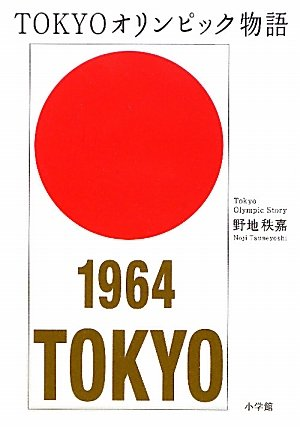 TOKYO Olympic story (2011) ISBN: 4093881049 [Japanese Import]