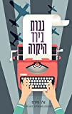 Dear Mrs. Bird - Hebrew book for Adults by  AJ Pearce in stock, buy online here