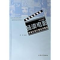 品讀電影:英語紀錄片解說詞精選