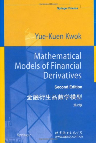 Mathematical model of financial derivatives 2nd Edition(Chinese Edition) pdf