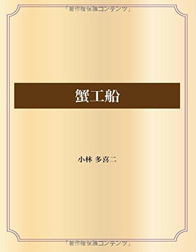 蟹工船 (青空文庫POD)