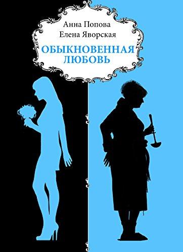 Обыкновенная любовь (Russian Edition)