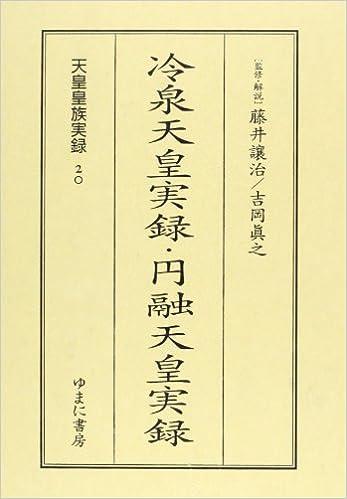 天皇皇族実録 20 冷泉天皇実録/...
