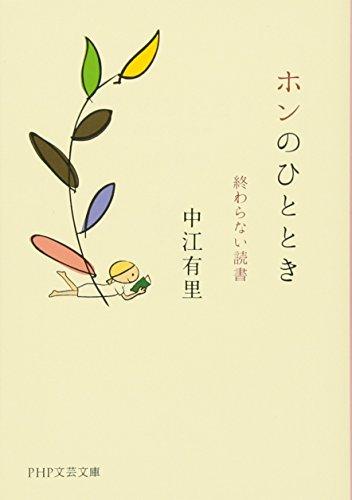 ホンのひととき 終わらない読書 (PHP文芸文庫)