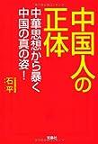 中国人の正体 (宝島SUGOI文庫)