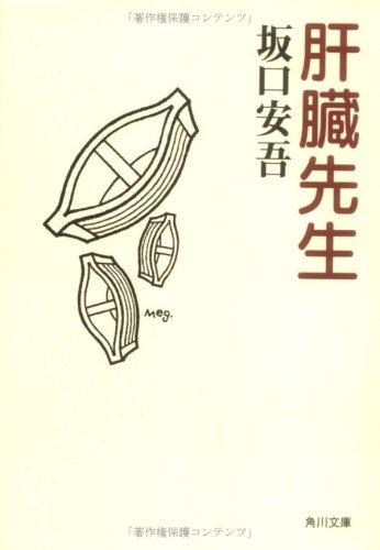 肝臓先生 (角川文庫)