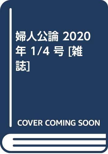 婦人公論 2020年 12/24・1/4 合併号 画像 A