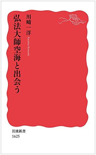 弘法大師空海と出会う / 川崎一洋