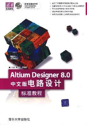 altium-designer-80-standard-chinese-version-of-the-circuit-design-tutorialchinese-edition