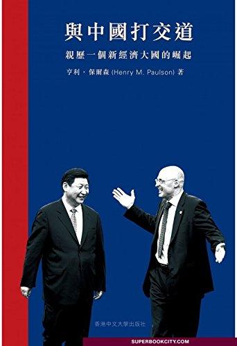 與中國打交道 親歷一個新經濟大國的崛起 (Dealing With China By Henry M Paulson Jr)