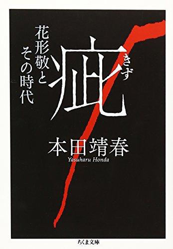 疵―花形敬とその時代 (ちくま文庫)
