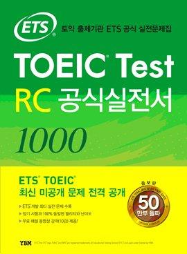 Ets Toeic Test Rc 1000 Actual Test (Korean Edition): Revised 2015