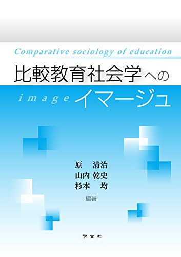 比較教育社会学へのイマージュ / 原清治