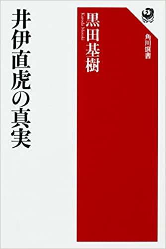 Category:井伊氏 (page 1) - Jap...