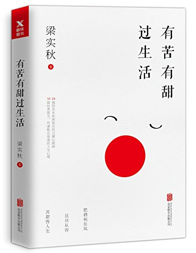 The Prose Collection of Liang Shih-Chiu (Chinese Edition)