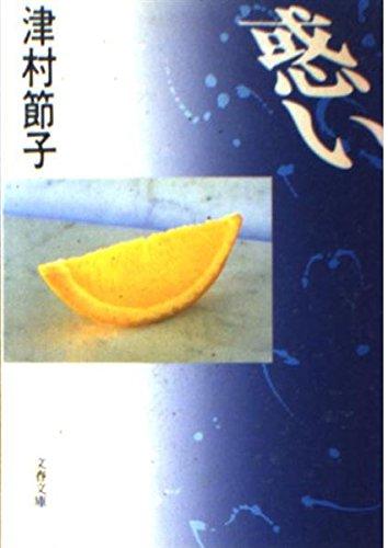 惑い (文春文庫)
