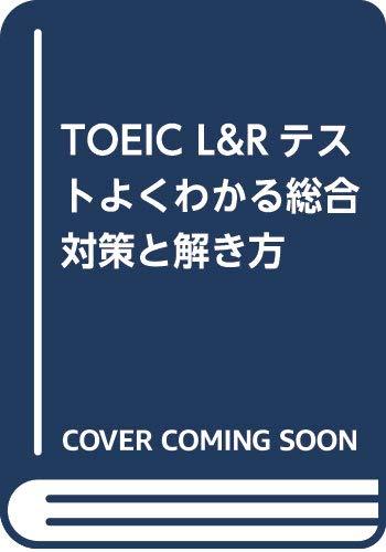 TOEIC L&Rテストよくわかる総合対策と解き方