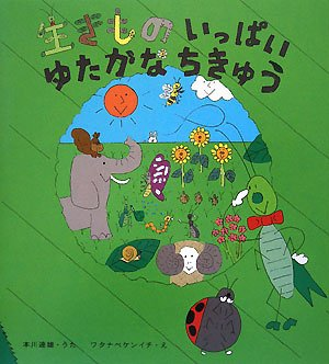 picture-book-of-aflac-japan-so-rich-earth-creatures-full-2008-isbn-4882642433-japanese-import