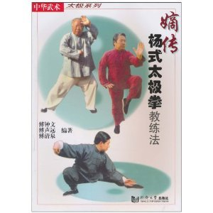 Di Chuan Yang style Tai Chi Chuan instructor Act (Chinese Wushu Tai Chi Series)(In Chinese)(Chinese Edition)