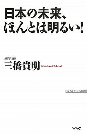 日本の未来、ほんとは明るい! (WAC BUNKO)