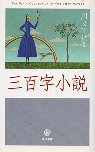 三百字小説 (ワンショット・ノベル)