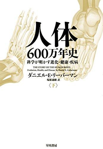 人体600万年史(下):科学が明かす進化・健康・疾病