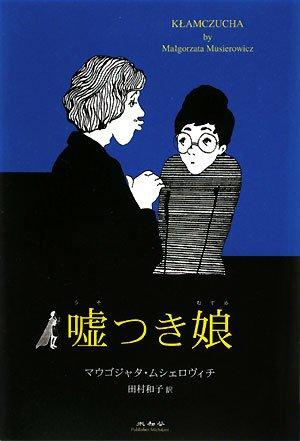 Read Online 嘘つき娘 ebook