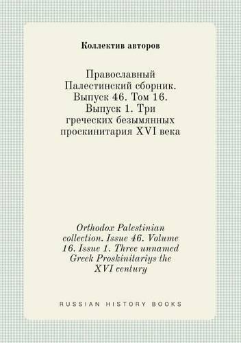 Orthodox Palestinian collection. Issue 46. Volume 16. Issue 1. Three unnamed Greek Proskinitariys the XVI century (Russian Edition) ebook