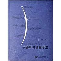 汉语听力课教学法