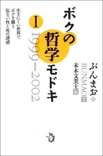 ボクの哲学モドキ・I 1999-2002