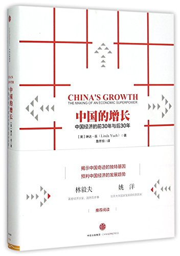 China's growth: the making of an economic superpower (Chinese Edition)
