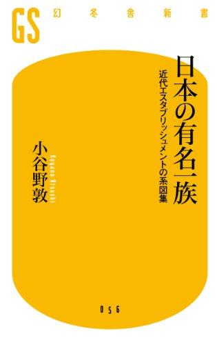 日本の有名一族 近代エスタブリッシュメントの系図集
