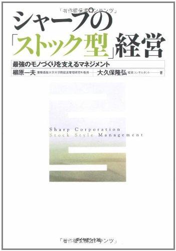 Download Shāpu no sutokkugata keiei : Saikyō no monozukuri o sasaeru manejimento PDF