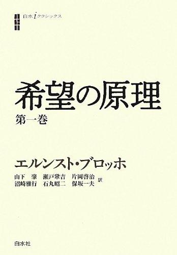 Download Kibo no genri. 1. ebook