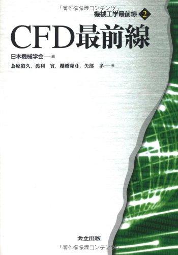 CFD最前線 (機械工学最前線)