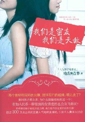 we are close friends. we are natural enemies(Chinese Edition) ebook