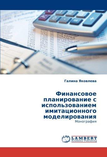 Read Online Финансовое планирование с использованием имитационного моделирования: Монография (Russian Edition) pdf