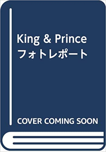 king prince we are your king prince ジャニーズ研究会 本