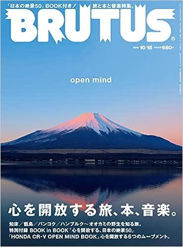 ブルータス No. 879 心を開放する旅、本、音楽。