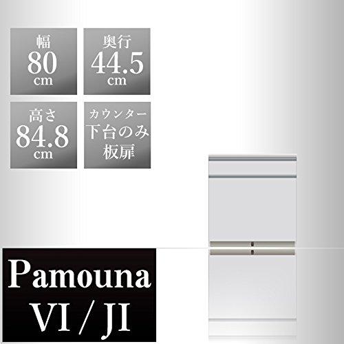 パモウナ キッチンカウンターVI VI-S801K 下台のみ パールホワイト pamouna 家電ボード ダイニングボード カップボード 完成品 ハイスペック 高級 高級品 高品質 頑丈 ブランド 上部 おしゃれ サイレントレール フルスライド (幅80×奥行44.5×高さ84.8cm 下部板扉) B073XFZ14P 幅80×奥行44.5×高さ84.8cm 下部板扉 キッチンカウンターVI(奥行44.5cm) キッチンカウンターVI(奥行44.5cm) 幅80×奥行44.5×高さ84.8cm 下部板扉