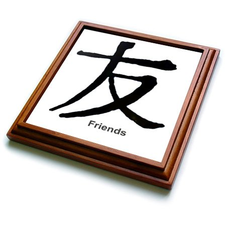 3dRose trv_1164_1 Chinese Symbol Friends Trivet with Ceramic Tile, 8 by 8