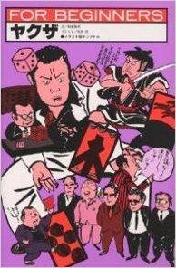 ヤクザ (FOR BEGINNERSシリーズ イラスト版オリジナル 53)