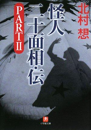 怪人二十面相・伝〈PART2〉 (小学館文庫)