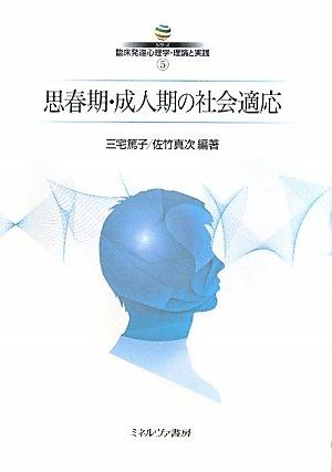 思春期・成人期の社会適応 (シリーズ臨床発達心理学・理論と実践)
