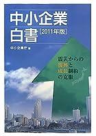 中小企業白書〈2011年版〉震災からの復興と成長制約の克服