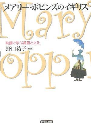 メアリー・ポピンズのイギリス―映画で学ぶ言語と文化