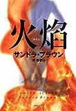 火焔 (集英社文庫)