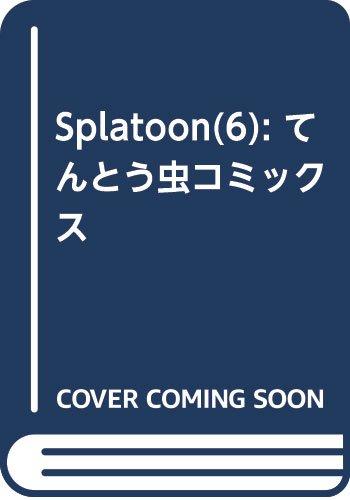 Splatoon(6): てんとう虫コミックス